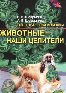Обложка книги  - Животные – наши целители