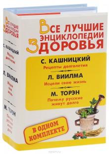 Обложка книги  - Все лучшие энциклопедии здоровья в одном комплекте (комплект из 3 книг)