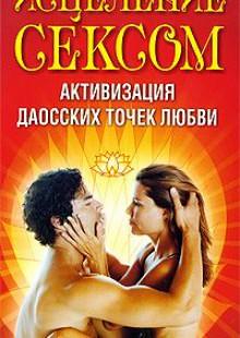 Обложка книги  - Исцеление сексом. Активизация даосских точек любви