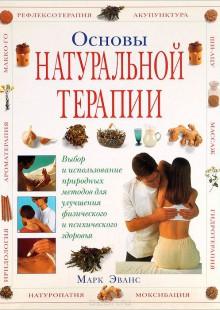 Обложка книги  - Основы натуральной терапии. Выбор и использование природных способов улучшения физического и психического здоровья