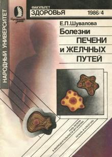 Обложка книги  - Болезни печени и желчных путей