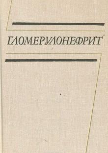 Обложка книги  - Гломерулонефрит