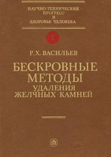 Обложка книги  - Бескровные методы удаления желчных камней