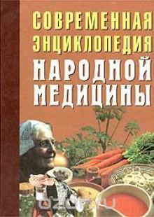 Обложка книги  - Современная энциклопедия народной медицины. Лечебное питание