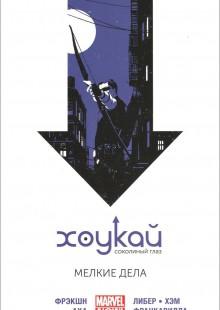 Обложка книги  - Хоукай. Соколиный глаз. Том 2. Мелкие дела