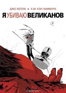 Обложка книги  - Я убиваю великанов