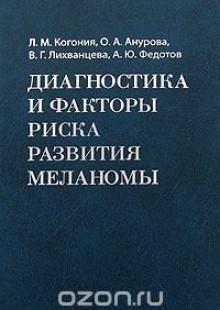 Обложка книги  - Диагностика и факторы риска развития меланомы