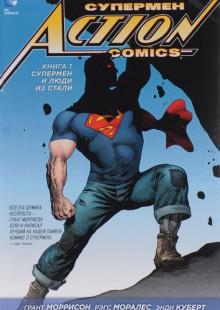 Обложка книги  - Супермен. Action Comics. Книга 1. Супермен и люди из стали