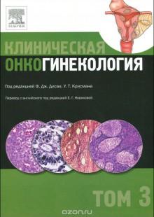 Обложка книги  - Клиническая онкогинекология. В 3 томах. Том 3
