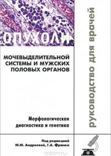 Обложка книги  - Опухоли мочевыделительной системы и мужских половых органов. Морфологическая диагностика и генетика. Руководство для врачей