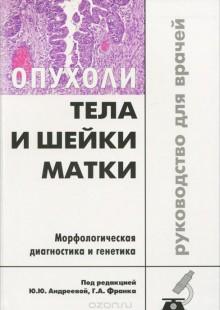 Обложка книги  - Опухоли тела и шейки матки. Морфологическая диагностика и генетика