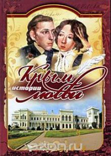 Обложка книги  - Крым. Истории любви