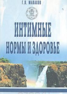 Обложка книги  - Интимные нормы и здоровье