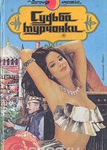 Обложка книги  - Судьба турчанки