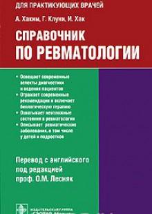 Обложка книги  - Справочник по ревматологии