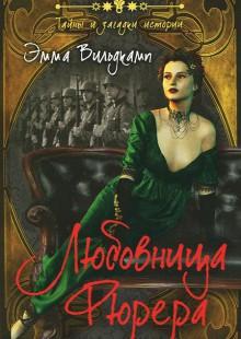 Обложка книги  - Любовница фюрера