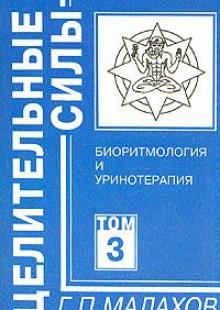 Обложка книги  - Целительные силы. Том 3. Биоритмология и уринотерапия