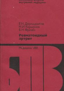 Обложка книги  - Ревматоидный артрит