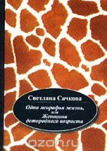Обложка книги  - Одна жирафья жизнь, или Женщина детородного возраста