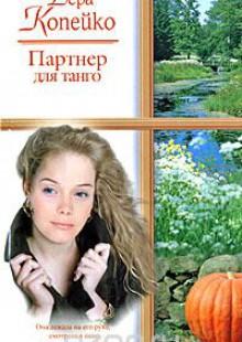 Обложка книги  - Партнер для танго