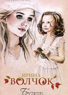 Обложка книги  - Будешь моей мамой