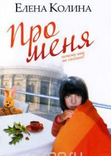 Обложка книги  - Про меня