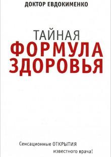 Обложка книги  - Тайная формула здоровья