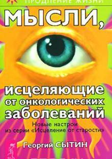 Обложка книги  - Мысли, исцеляющие от онкологических заболеваний
