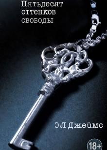 Обложка книги  - Пятьдесят оттенков свободы