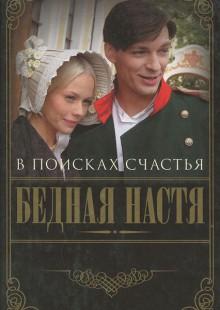 Обложка книги  - Бедная Настя. Книга 3. В поисках счастья