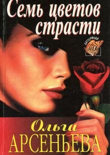 Обложка книги  - Семь цветов страсти