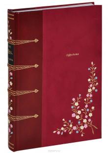 Обложка книги  - Афродита (подарочное издание)