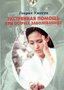 Обложка книги  - Экстренная помощь на дому при острых заболеваниях. Народный лечебник