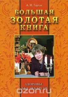 Обложка книги  - Большая золотая книга: здоровье без лекарств