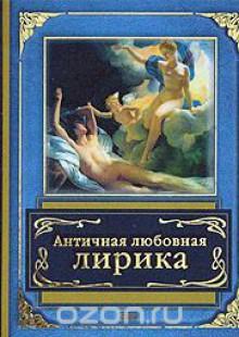 Обложка книги  - Античная любовная лирика