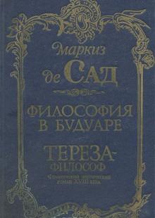 Обложка книги  - Философия в будуаре. Тереза-философ