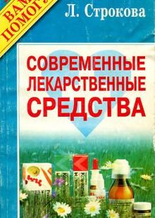 Обложка книги  - Современные лекарственные средства