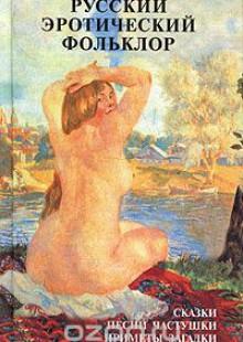 Обложка книги  - Русский эротический фольклор