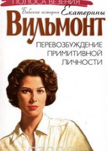 Обложка книги  - Перевозбуждение примитивной личности