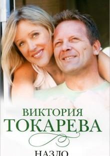Обложка книги  - Назло