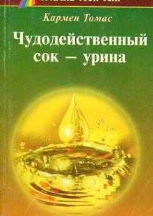 Обложка книги  - Чудодейственный сок – урина