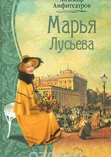 Обложка книги  - Марья Лусьева