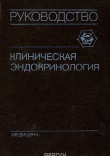 Обложка книги  - Клиническая эндокринология. Руководство
