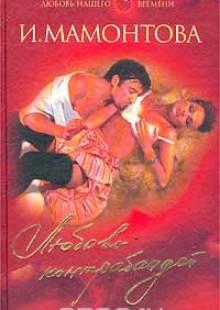 Обложка книги  - Любовь контрабандой