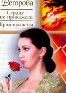 Обложка книги  - Сердцу не прикажешь; Криминалистка Серия: Русский романс