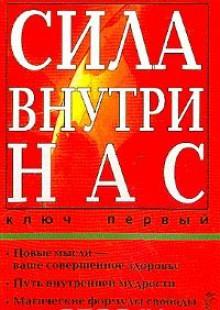 Обложка книги  - Сила внутри нас: Новые мысли – ваше совершенное здоровье; Путь внутренней мудрости; Магические форму