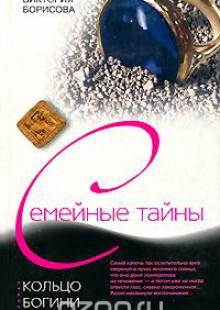 Обложка книги  - Кольцо богини