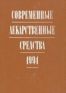 Обложка книги  - Современные лекарственные средства. 1994