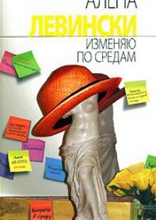 Обложка книги  - Изменяю по средам