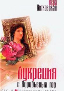 Обложка книги  - Лукреция с Воробьевых гор: Роман